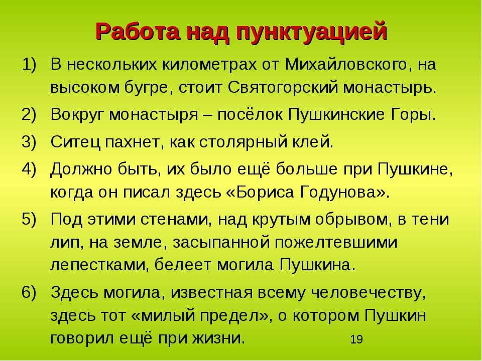Работа над пунктуацией В нескольких километрах от Михайловского, на высоком б...