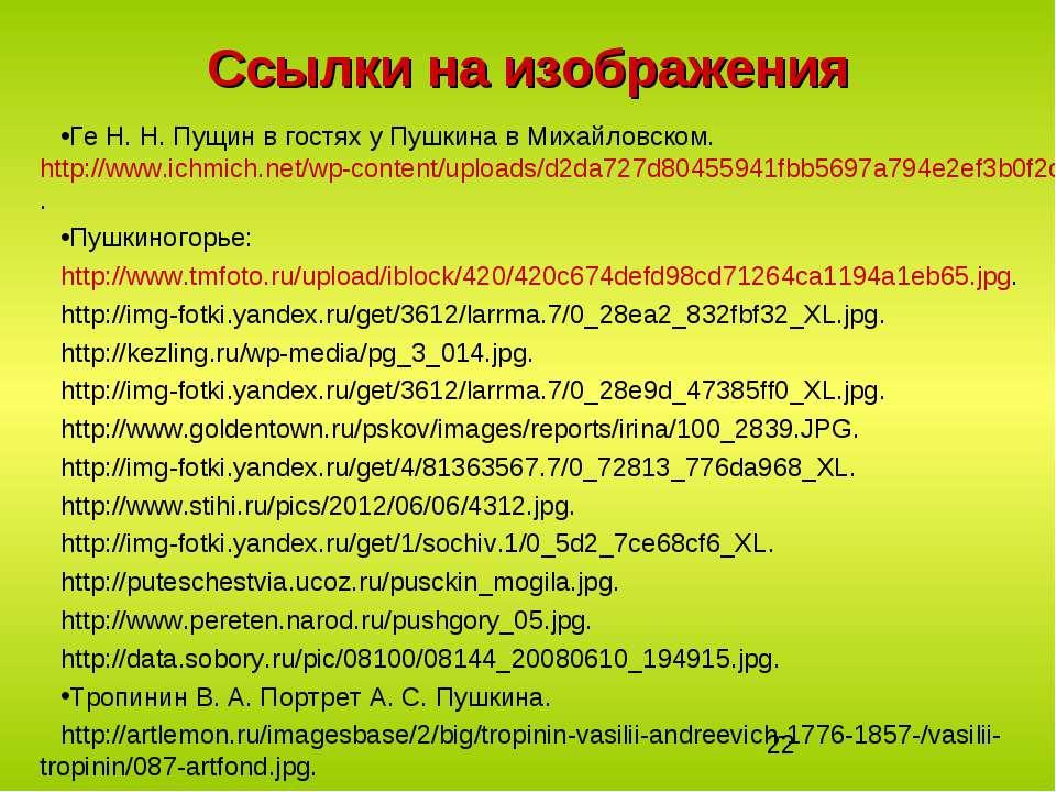 Ссылки на изображения Ге Н. Н. Пущин в гостях у Пушкина в Михайловском. http:...