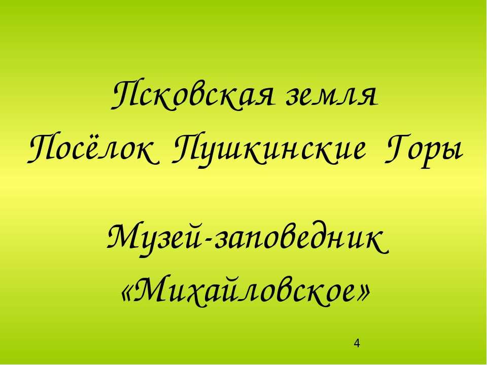 Псковская земля Посёлок Пушкинские Горы Музей-заповедник «Михайловское»