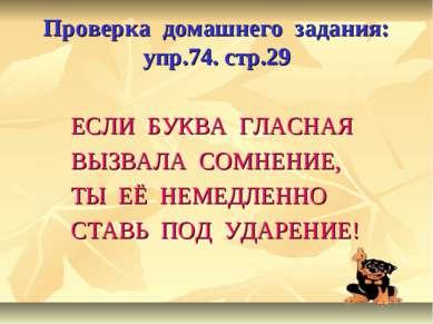 Проверка домашнего задания: упр.74. стр.29 ЕСЛИ БУКВА ГЛАСНАЯ ВЫЗВАЛА СОМНЕНИ...