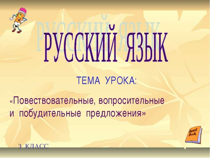 ТЕМА УРОКА: «Повествовательные, вопросительные и побудительные предложения» 3...
