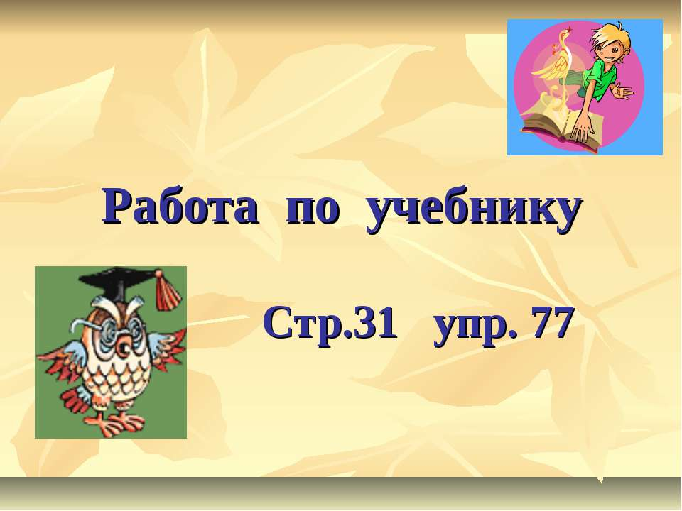 Работа по учебнику Стр.31 упр. 77