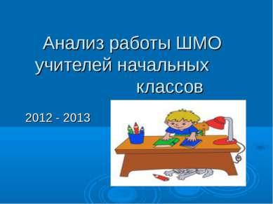 Анализ работы ШМО учителей начальных классов 2012 - 2013