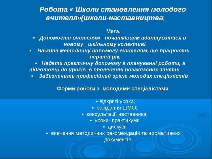 Робота « Школи становлення молодого вчителя»(школи-наставництва) Мета. • Допо...