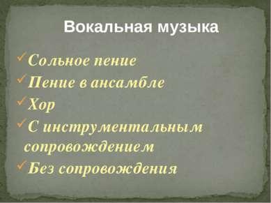 Вокальная музыка Сольное пение Пение в ансамбле Хор С инструментальным сопров...