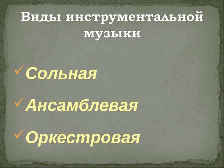 Сольная Ансамблевая Оркестровая