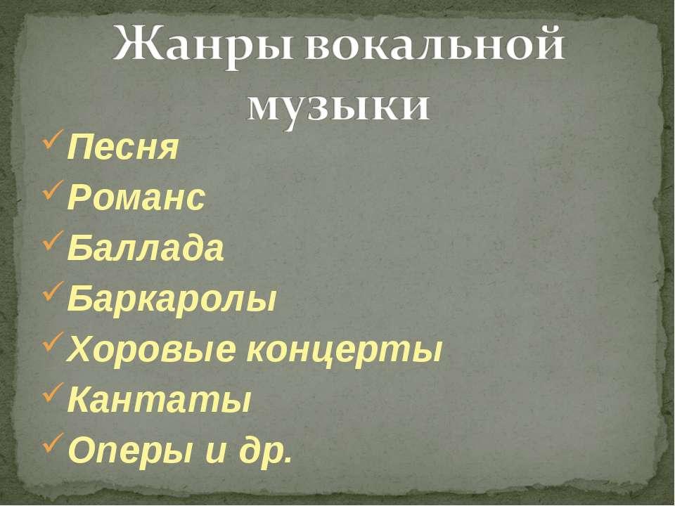 Песня Романс Баллада Баркаролы Хоровые концерты Кантаты Оперы и др.