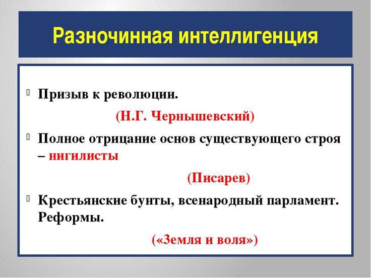 Разночинная интеллигенция Призыв к революции. (Н.Г. Чернышевский) Полнoе отри...