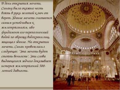 В день открытия мечети, Синану была оказана честь взять в руки золотой ключ о...