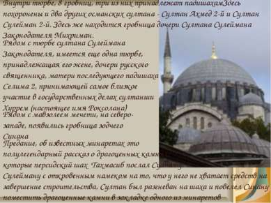 Внутри тюрбе, 8 гробниц, три из них принадлежат падишахамЗдесь похоронены и д...