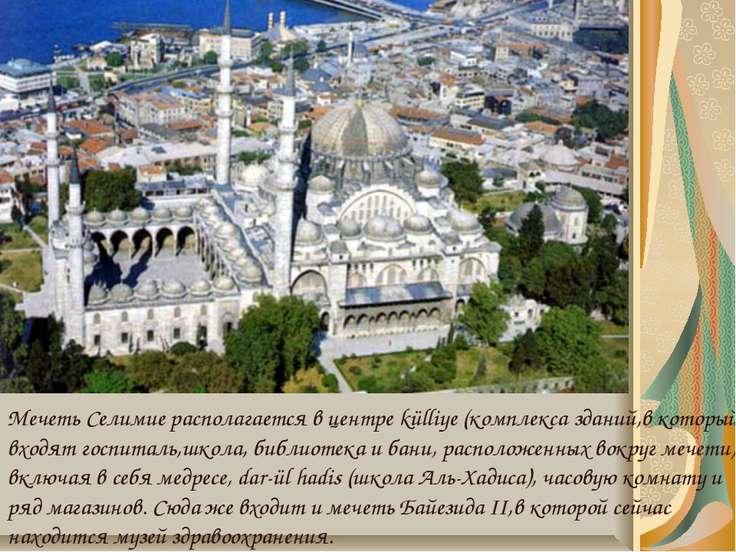 Мечеть Селимие располагается в центре külliye (комплекса зданий,в который вхо...