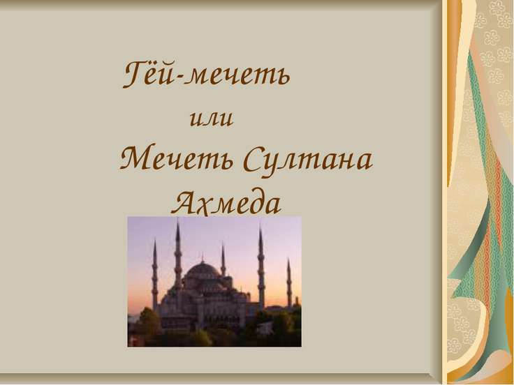 Гёй-мечеть или Мечеть Султана Ахмеда