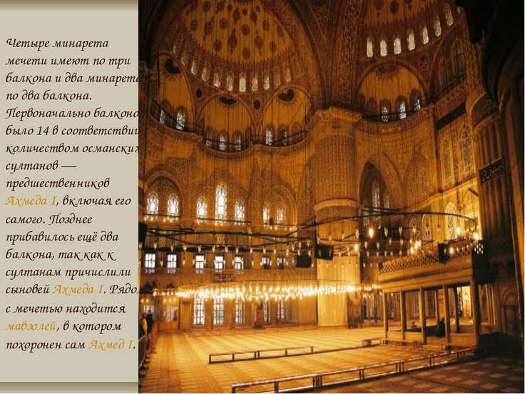 Четыре минарета мечети имеют по три балкона и два минарета по два балкона. Пе...