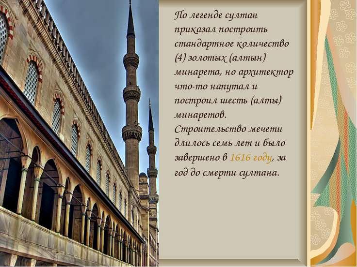 По легенде султан приказал построить стандартное количество (4) золотых (алты...