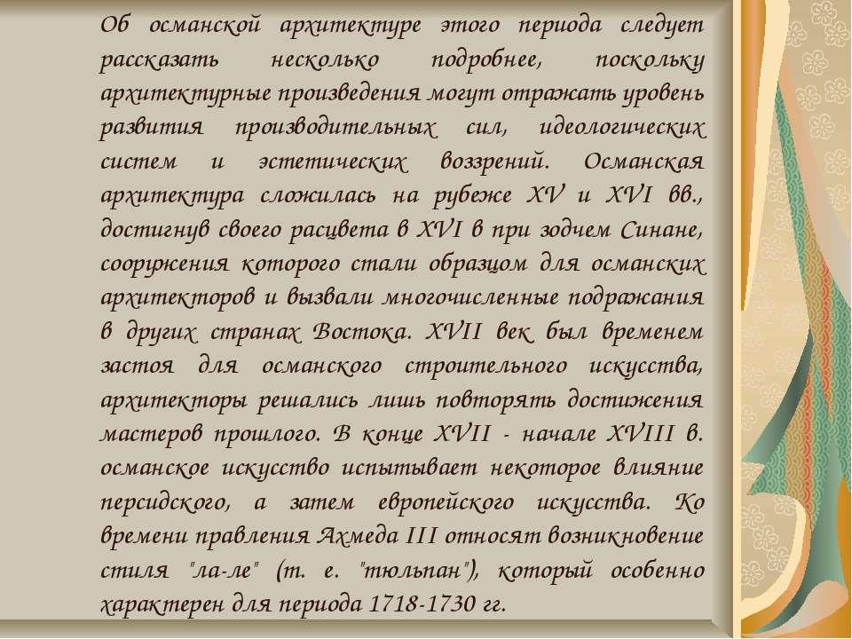 Об османской архитектуре этого периода следует рассказать несколько подробнее...