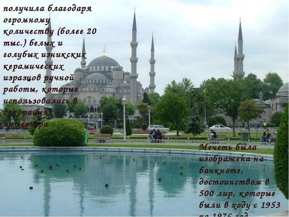 Название «Голубая мечеть» мечеть получила благодаря огромному количеству (бол...