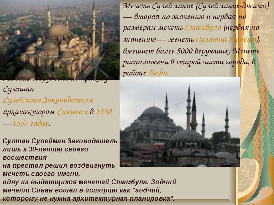 Мечеть Сулеймание (Сулеймание-джами) — вторая по значению и первая по размера...