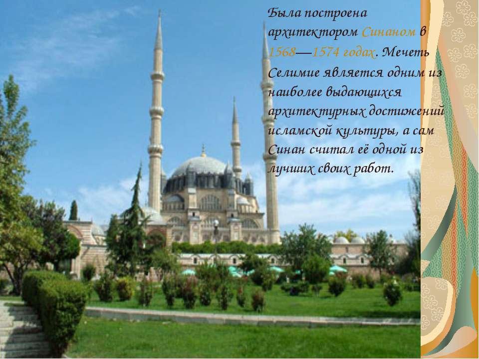 Была построена архитектором Синаном в 1568—1574 годах. Мечеть Селимие являетс...