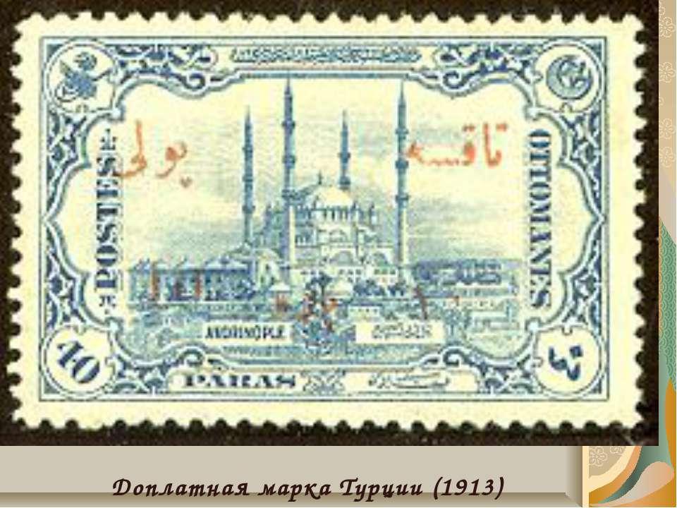 Доплатная марка Турции (1913)