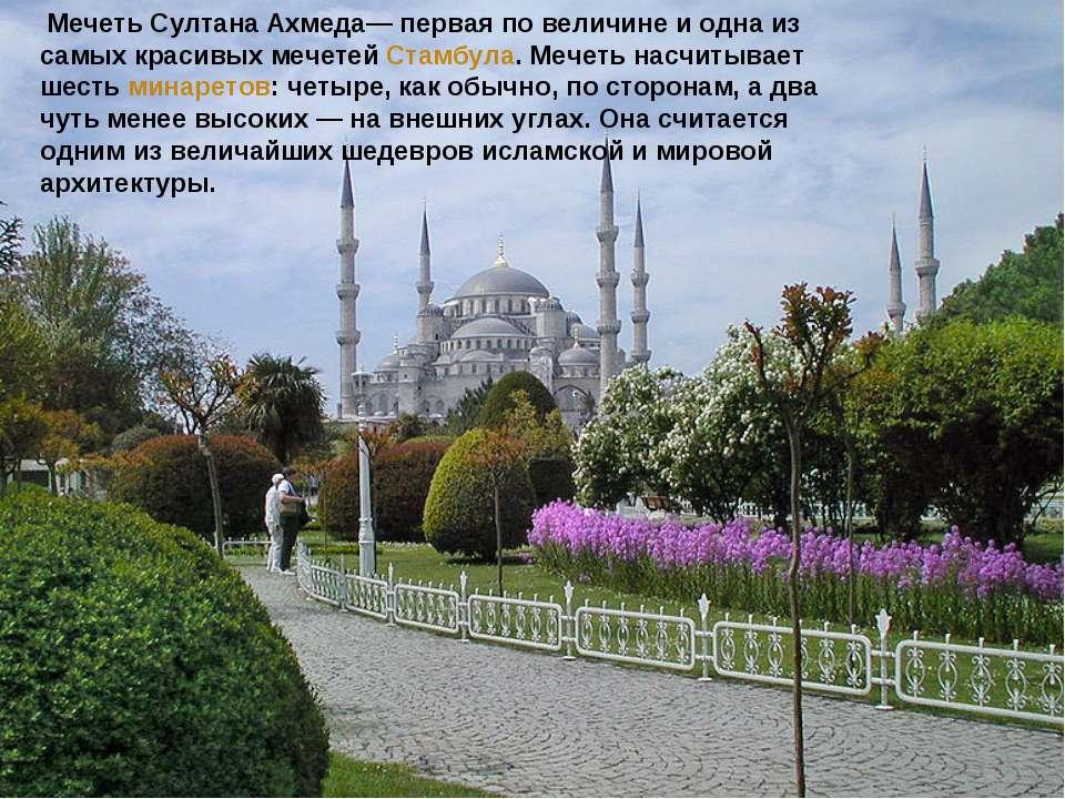 Мечеть Султана Ахмеда— первая по величине и одна из самых красивых мечетей Ст...