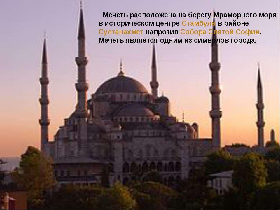 Мечеть расположена на берегу Мраморного моря в историческом центре Стамбула в...