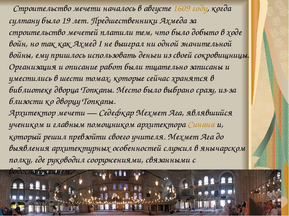 Строительство мечети началось в августе 1609 году, когда султану было 19 лет....