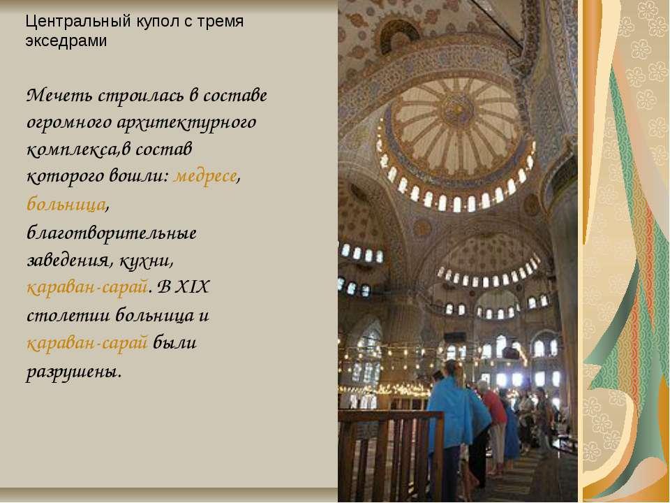 Центральный купол с тремя экседрами Мечеть строилась в составе огромного архи...