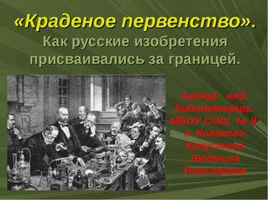 «Краденое первенство». Как русские изобретения присваивались за границей. Авт...