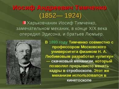 Иосиф Андреевич Тимченко (1852— 1924) Харьковчанин Иосиф Тимченко, замечатель...