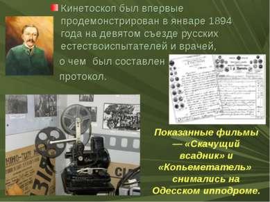Кинетоскоп был впервые продемонстрирован в январе 1894 года на девятом съезде...