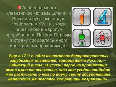 Особенно много клеветнических измышлений о России и русском народе появилось ...