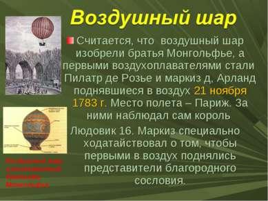 Считается, что воздушный шар изобрели братья Монгольфье, а первыми воздухопла...