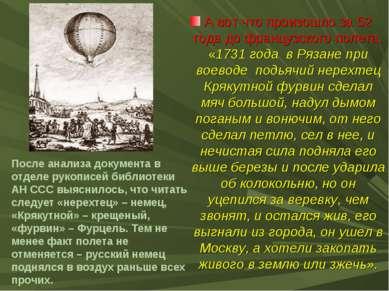 А вот что произошло за 52 года до французского полета. «1731 года в Рязане пр...