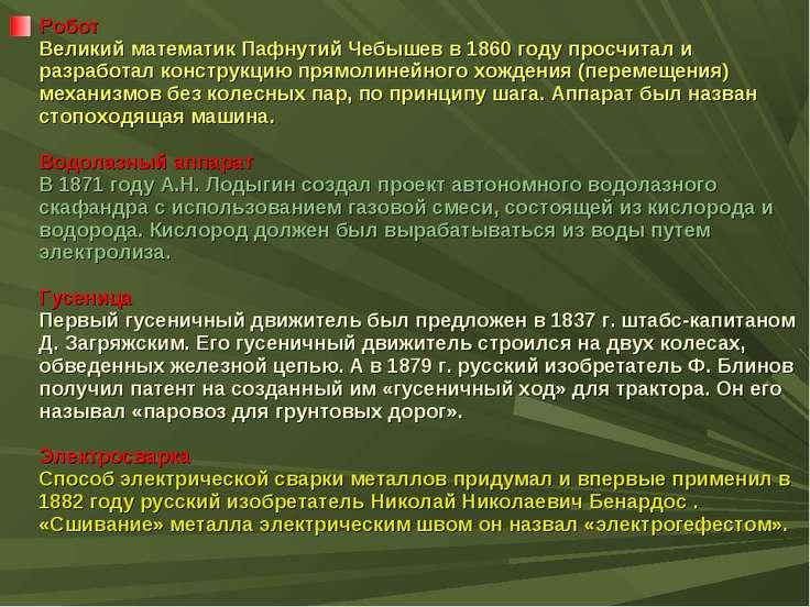 Робот Великий математик Пафнутий Чебышев в 1860 году просчитал и разработал к...