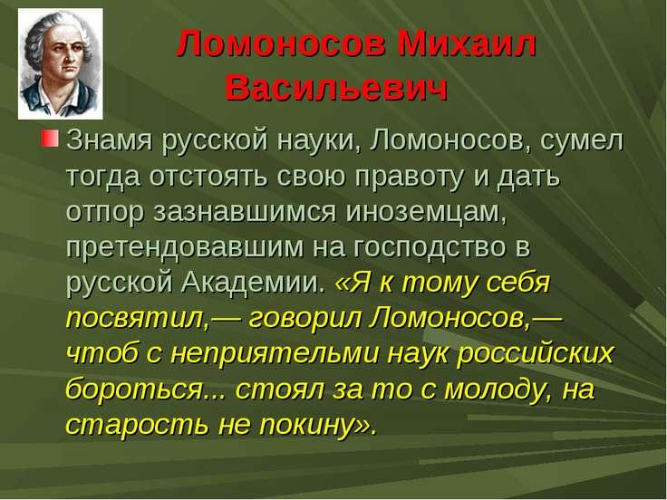 Ломоносов Михаил Васильевич Знамя русской науки, Ломоносов, сумел тогда отсто...