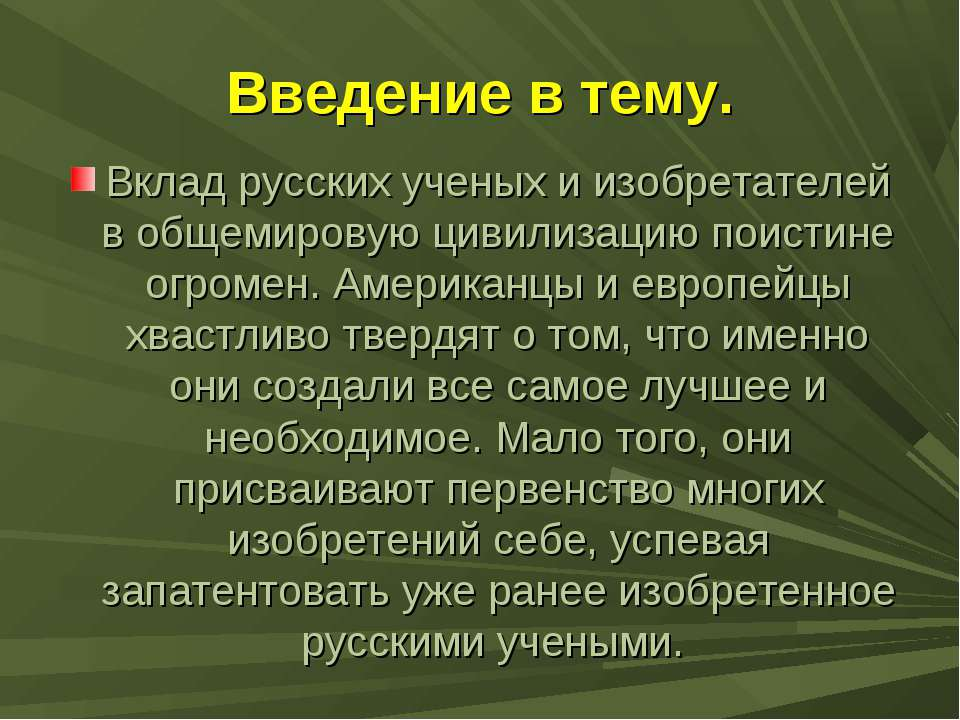 Введение в тему. Вклад русских ученых и изобретателей в общемировую цивилизац...