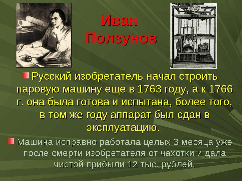 Иван Ползунов Русский изобретатель начал строить паровую машину еще в 1763 го...