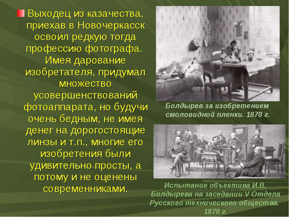 Выходец из казачества, приехав в Новочеркасск освоил редкую тогда профессию ф...