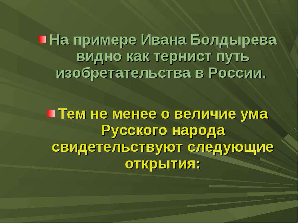 На примере Ивана Болдырева видно как тернист путь изобретательства в России. ...