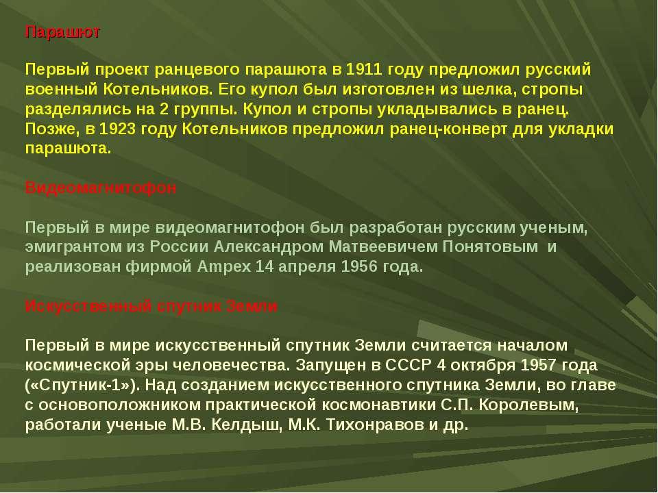 Парашют Первый проект ранцевого парашюта в 1911 году предложил русский военны...