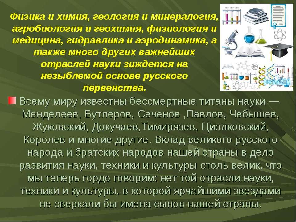 Всему миру известны бессмертные титаны науки — Менделеев, Бутлеров, Сеченов ,...