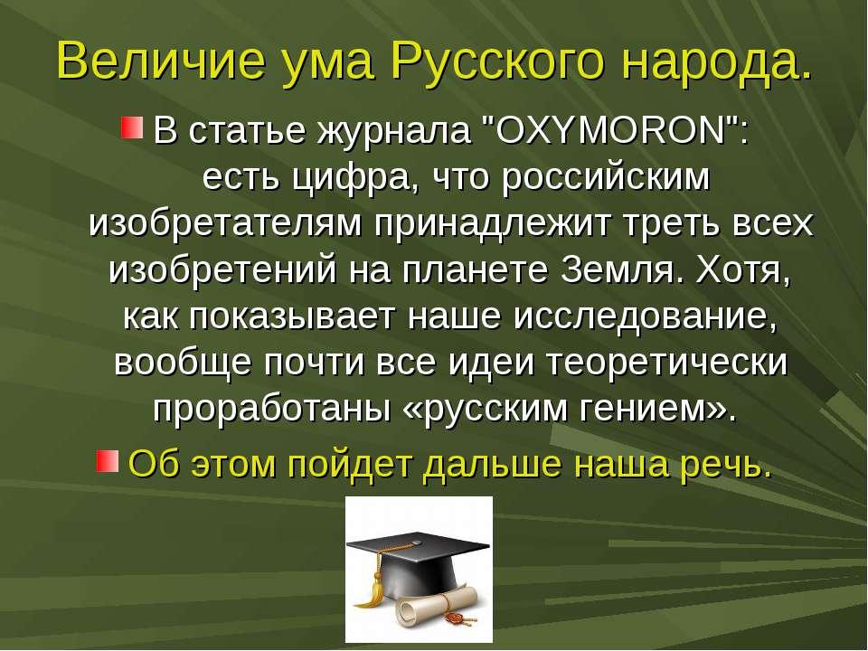 """Величие ума Русского народа. В статье журнала """"OXYMORON"""": есть цифра, что рос..."""