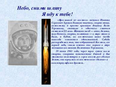 Небо, сними шляпу Я иду к тебе! «Ярославной из космоса» называл Никита Сергее...
