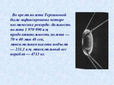 Во время полета Терешковой были зафиксированы четыре космических рекорда: дал...