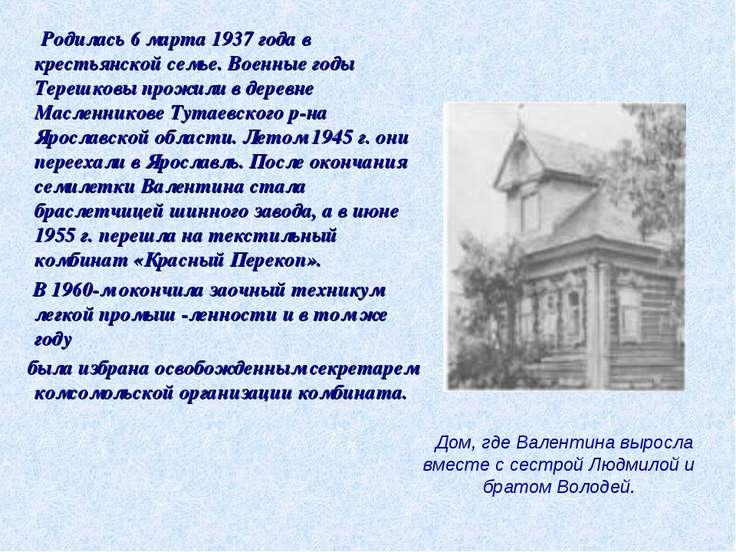 Родилась 6 марта 1937 года в крестьянской семье. Военные годы Терешковы прожи...