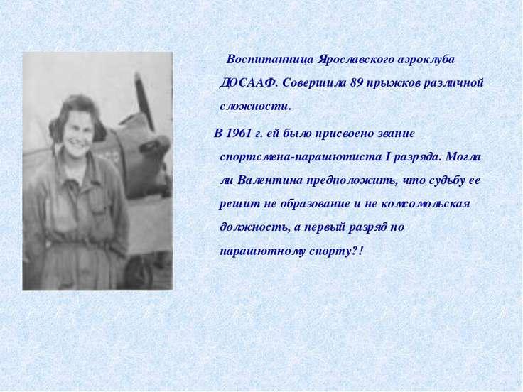 Воспитанница Ярославского аэроклуба ДОСААФ. Совершила 89 прыжков различной сл...