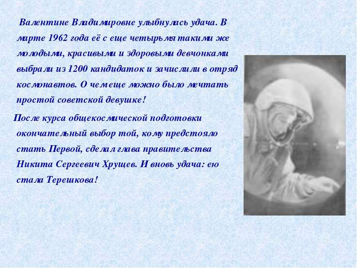 Валентине Владимировне улыбнулась удача. В марте 1962 года её с еще четырьмя ...