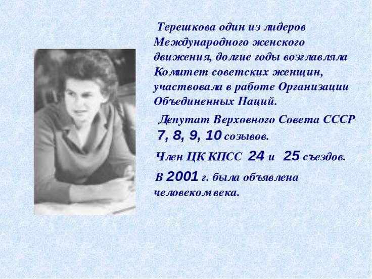 Терешкова один из лидеров Международного женского движения, долгие годы возгл...
