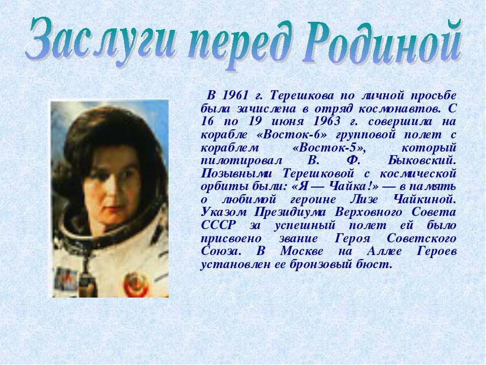 В 1961 г. Терешкова по личной просьбе была зачислена в отряд космонавтов. С 1...