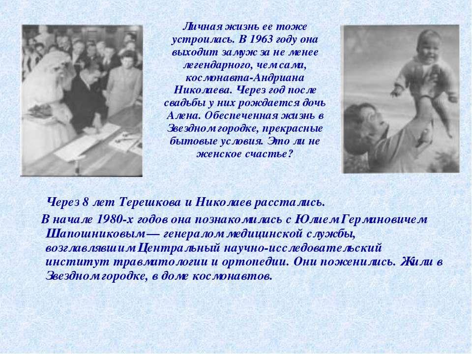 Через 8 лет Терешкова и Николаев расстались. В начале 1980-х годов она познак...